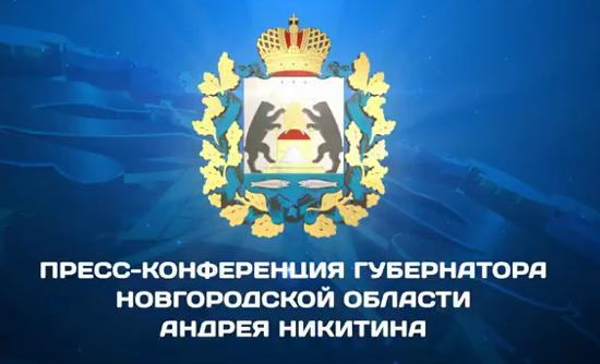Видеотрансляция: пресс-конференция губернатора Новгородской области Андрея Никитина