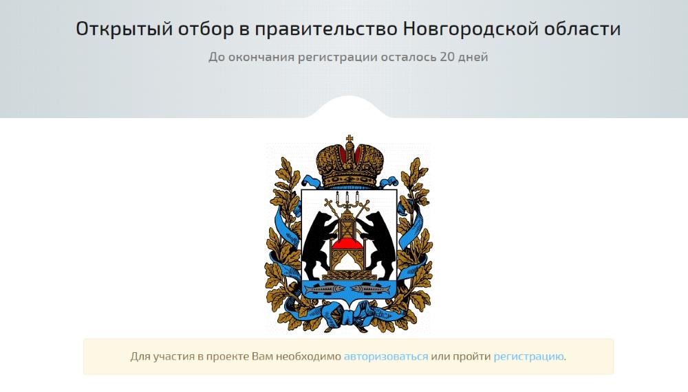 Андрей Никитин пояснил в «Фейсбуке», что нужно сделать претендентам открытого отбора руководителей
