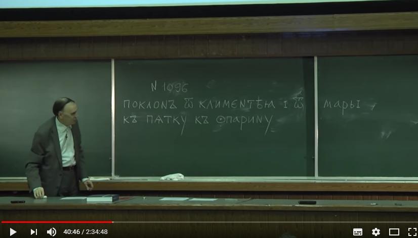 Видео: академик Андрей Зализняк рассказывает о берестяных грамотах, найденных в 2017 году