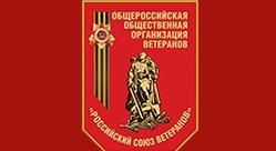 В Новгородской области «Российский Союз ветеранов» проведет внеочередную конференцию