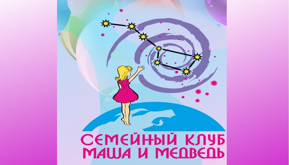 В новгородских Ивушках открылся Семейный клуб «Маша и Медведь»
