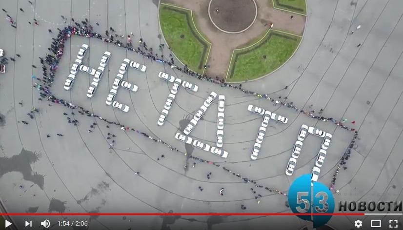 Видео: в Великом Новгороде шествием и надписью из патрульных машин почтили память жертв ДТП