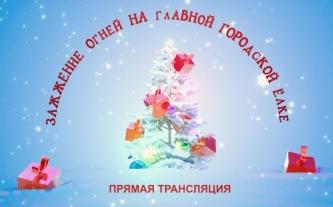 Видеотрансляция: Зажжение огней на главной ёлке Великого Новгорода
