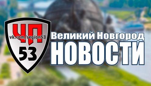 Андрей Никитин назвал «ЧП 53 Великий Новгород. Новости», что для него самое главное