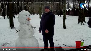 Видео: заместитель губернатора Тимофей Гусев лепит снеговика