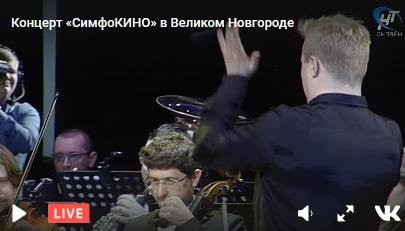 Видеотрансляция: концерт «СимфоКИНО» в Великом Новгороде