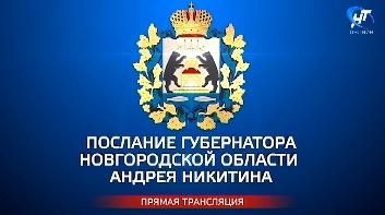 Видеотрансляция послания губернатора Андрея Никитина о перспективах развития Новгородской области и задачах на 2018 год