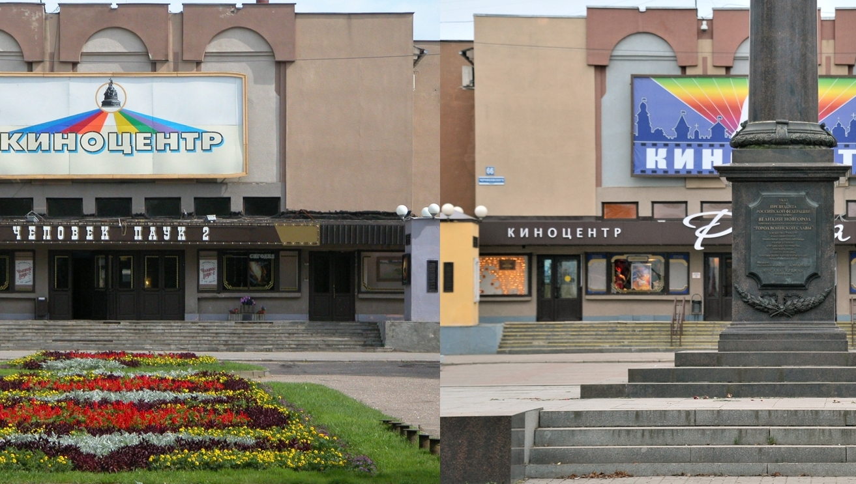 Было – стало: когда изменилась площадь перед киноцентром «Россия»