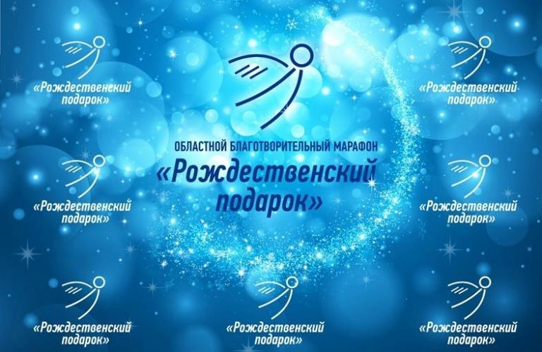Новгородский благотворительный марафон «Рождественский подарок» поставил новый рекорд