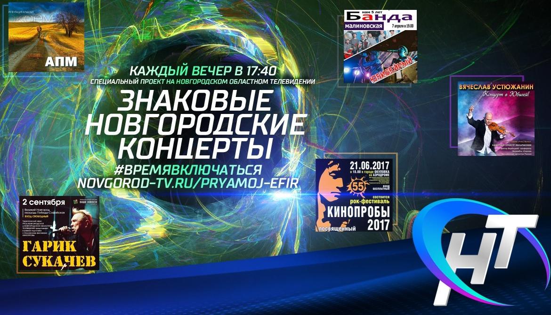 Кинопробы-2017, Гарик Сукачев, Малиновская банда и другие – всю новогоднюю неделю в 17:40 на НТ