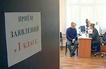 Родители первоклассников уже подали 230 заявлений в новгородскую школу №36