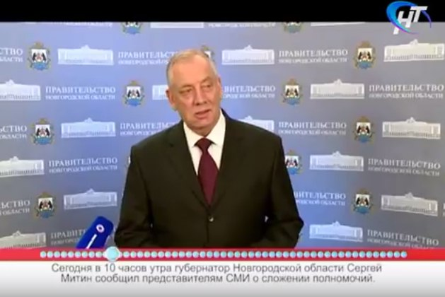 «53 секунды»:  Сергей Митин заявил о сложении полномочий