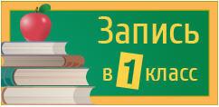 Восемь школ Великого Новгорода за один день набрали первые классы