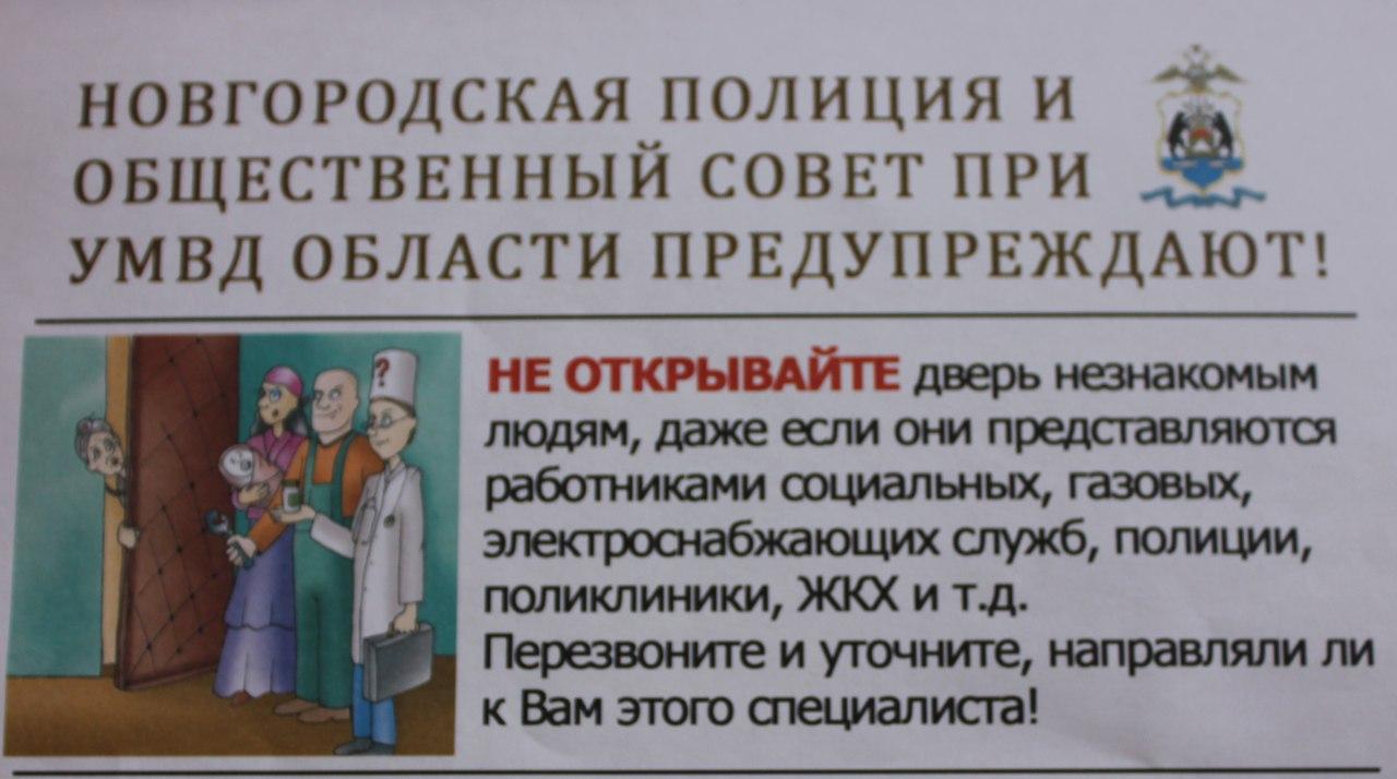 Полковник полиции Сергей Максимов: «В канун Дня Победы мошенники активизируются»