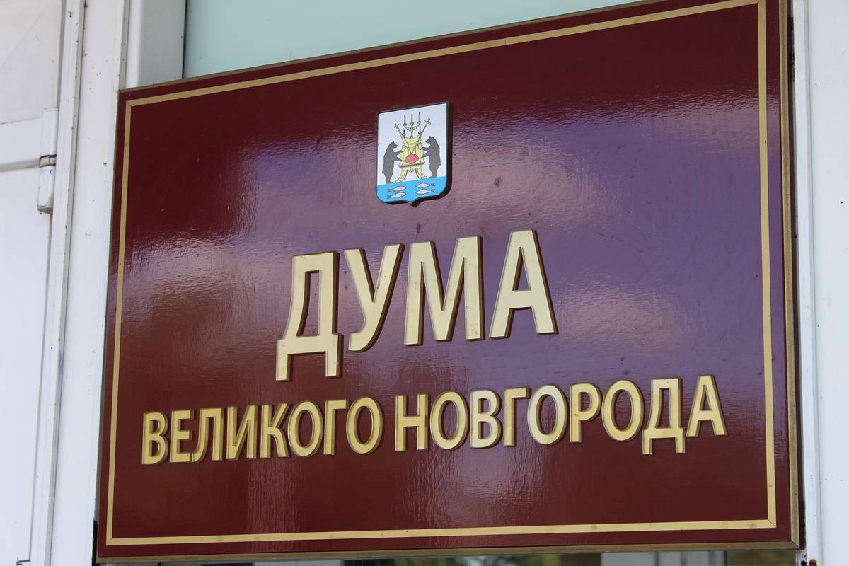 Трансляция заседания Думы Великого Новгорода