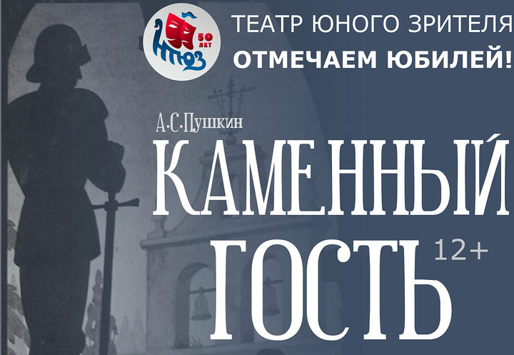 Юбилейный «Каменный гость»: новгородскому ТЮЗу исполняется 50 лет