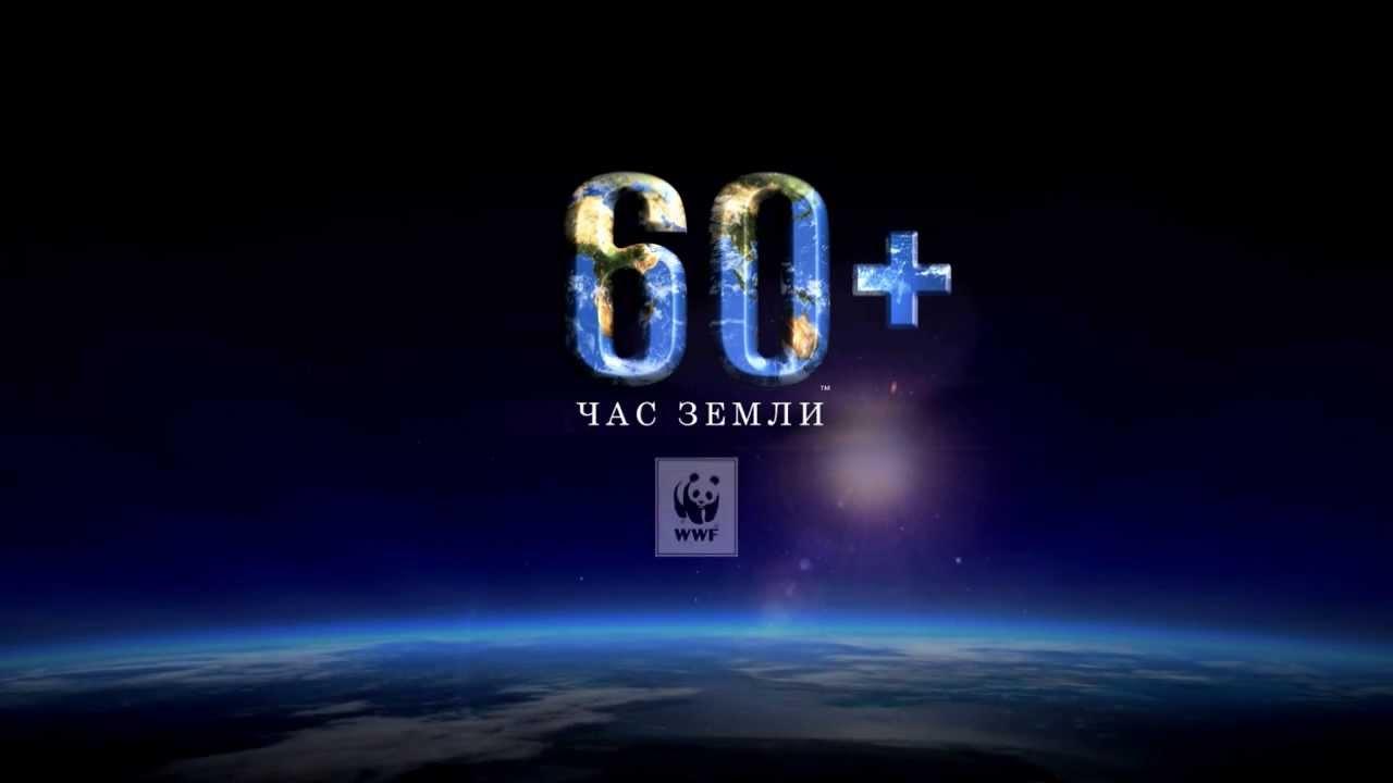 25 марта в России пройдёт «Час земли»