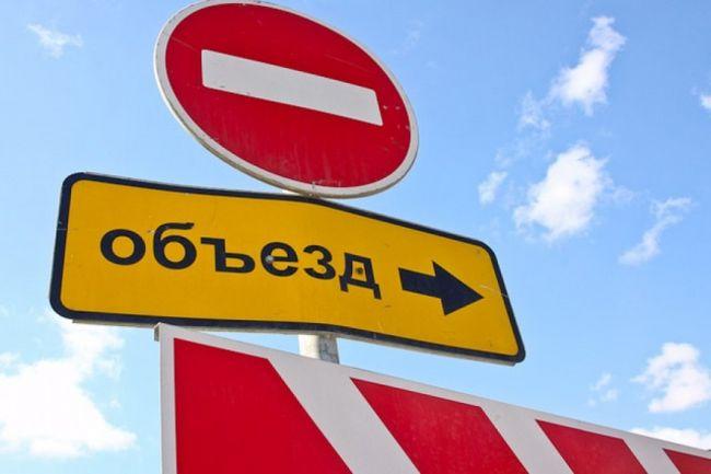 В центре Великого Новгорода перекроют движение транспорта