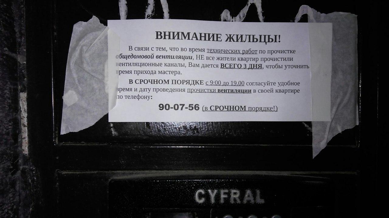 Новгородцам снова предлагают чистить вентиляции за деньги