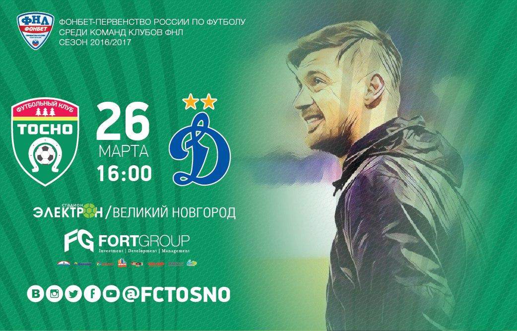 «Тосно» и «Динамо-Москва» снова сыграют в Великом Новгороде