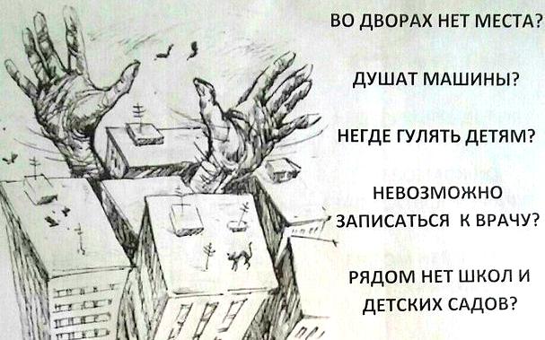 Новгородцы выйдут на митинг против строительства нового дома