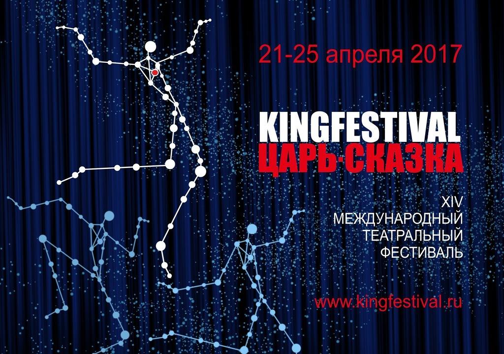 Новгородский театр «Малый» открыл продажи билетов на XIV Международный фестиваль «Царь-Сказка»