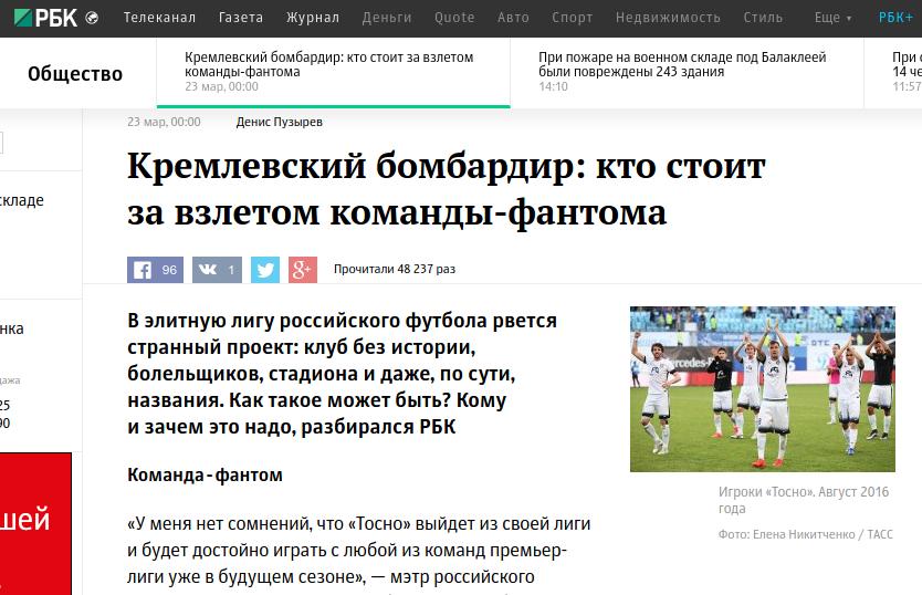 Вадим Бериашвили: «Зачем «прессуют» «Тосно»?