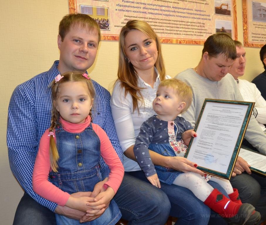 14 сельских семей получили социальные выплаты для строительства жилья в Новгородской области
