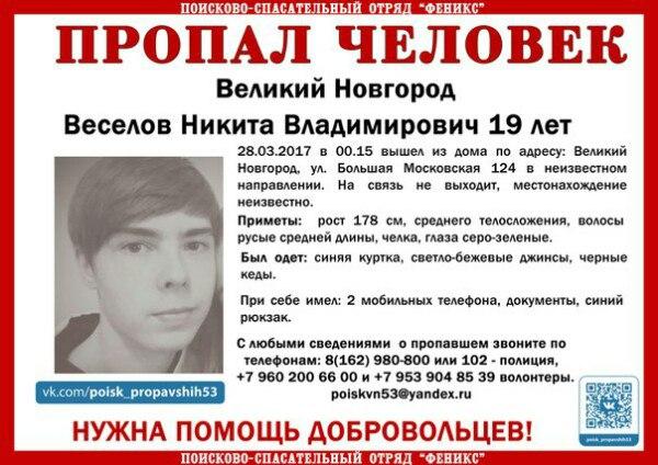 В Великом Новгороде пропал 19-летний юноша. Открыт поиск