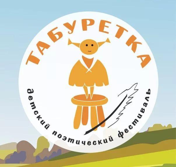 Новгородцев приглашают в Санкт-Петербург на «Табуретку»