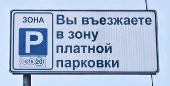 Вопрос о платных парковках в центре Великого Новгорода пока снят с обсуждения