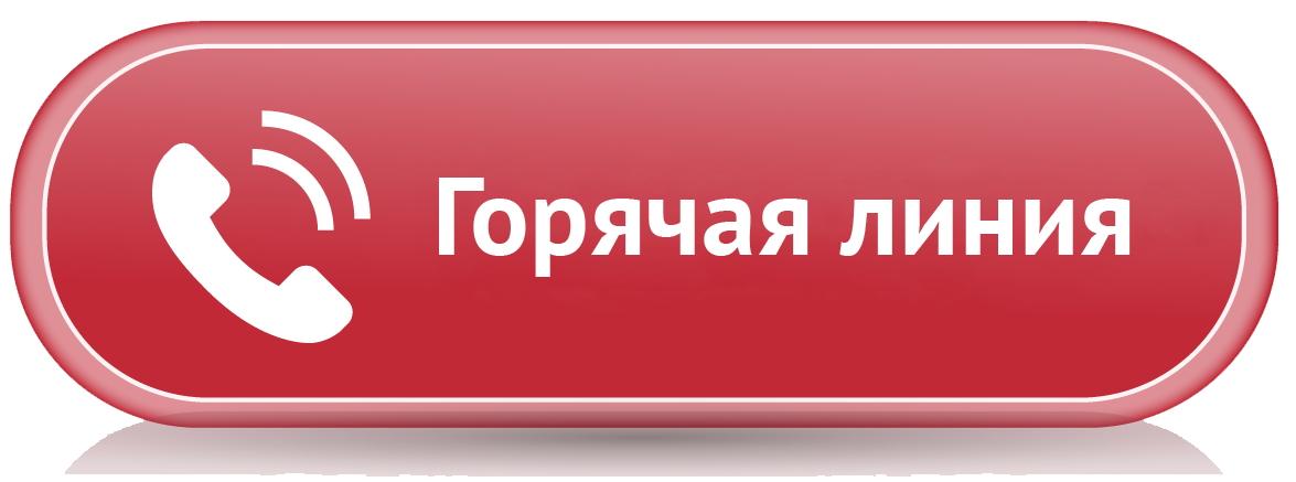 Департамент финансов проводит первую в этом году «горячую линию» по вопросам противодействия коррупции