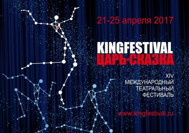 1 150 000 рублей выделил «Акрон» на проведение фестиваля «Царь-Сказка»