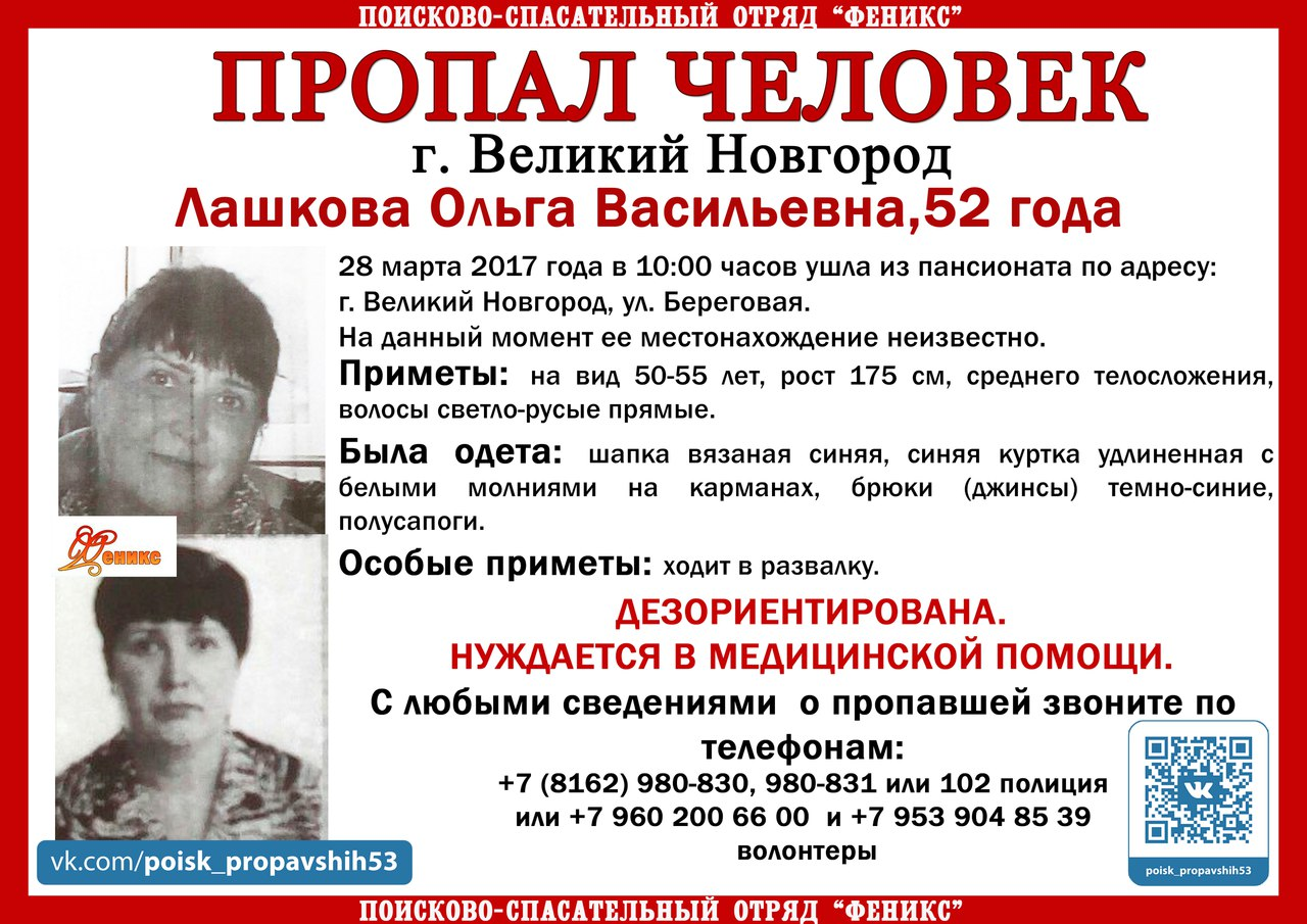 В Великом Новгороде пропала 52-летняя женщина. Она дезориентирована