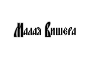 «Малой Вишере» исполнилось 15 000 номеров