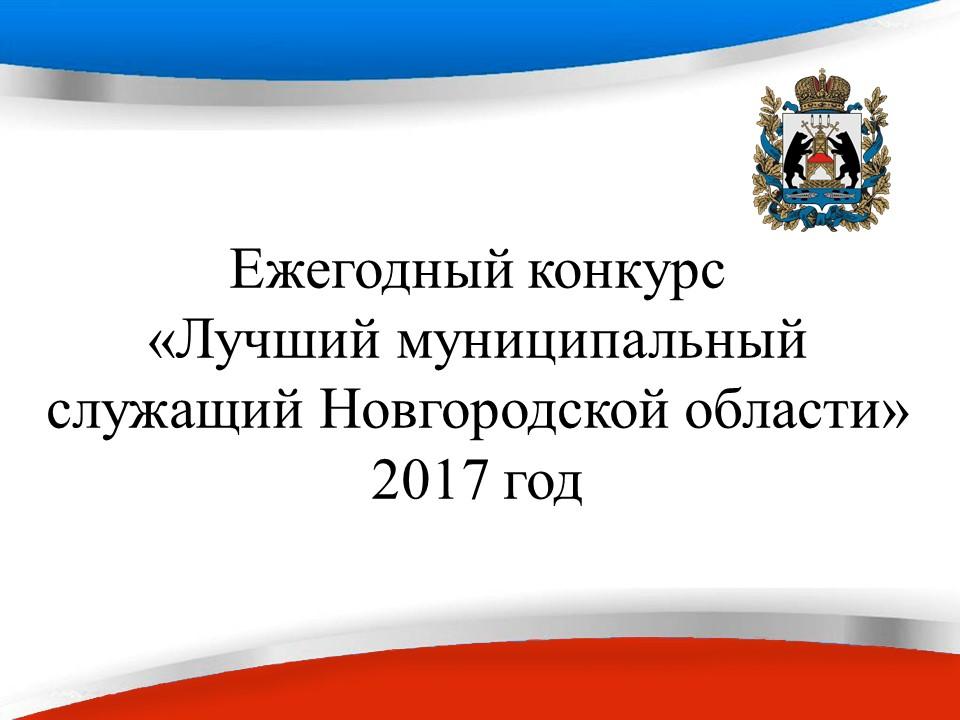 В Новгородской области лучшим муниципальным служащим стала председатель валдайского КУМИ