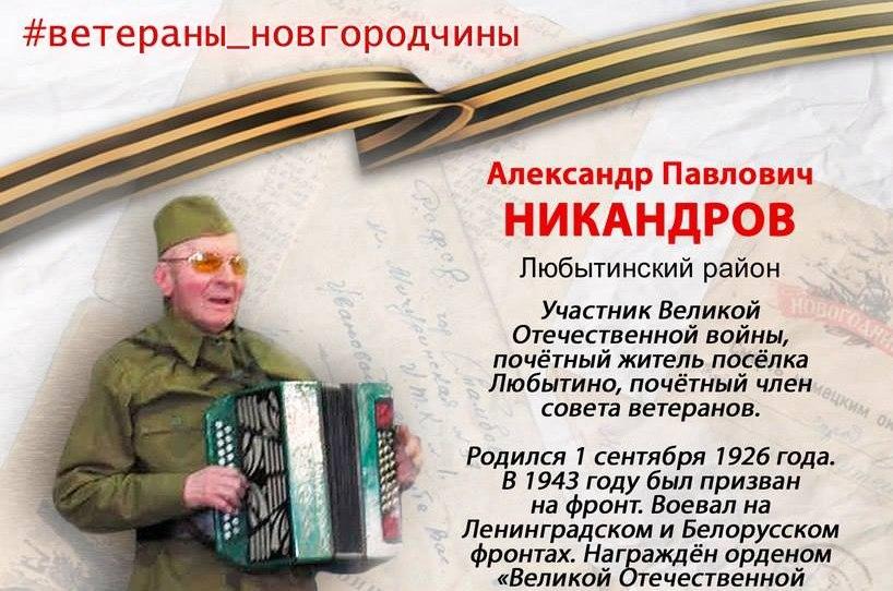 #ветераны_новгородчины: комитет информационной политики Новгородской области запустил проект к 9 мая