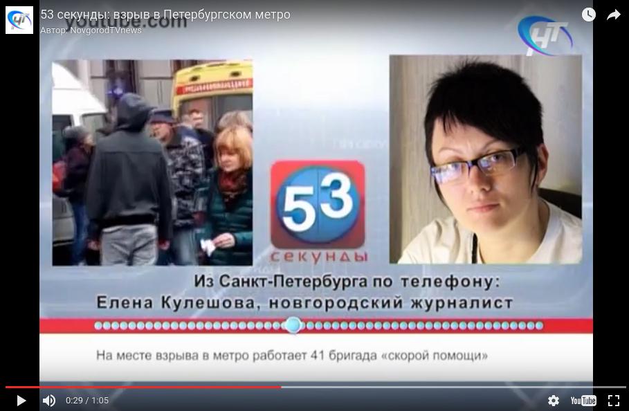 53 секунды: взрыв в Петербургском метро