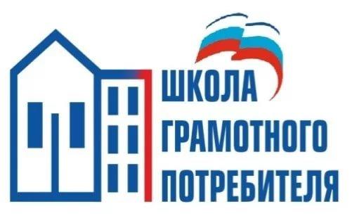 «Школа грамотного потребителя» вышла в районы Великого Новгорода