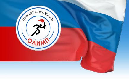 Отчет о результатах деятельности ГОАУ «КССШОР «Олимп» за 2016 год
