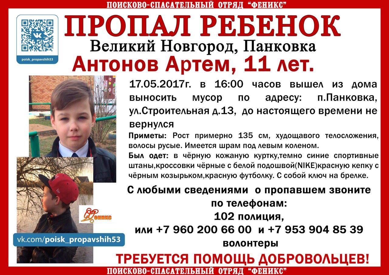 В Великом Новгороде пропали два мальчика. Один из них оставил записку родителям