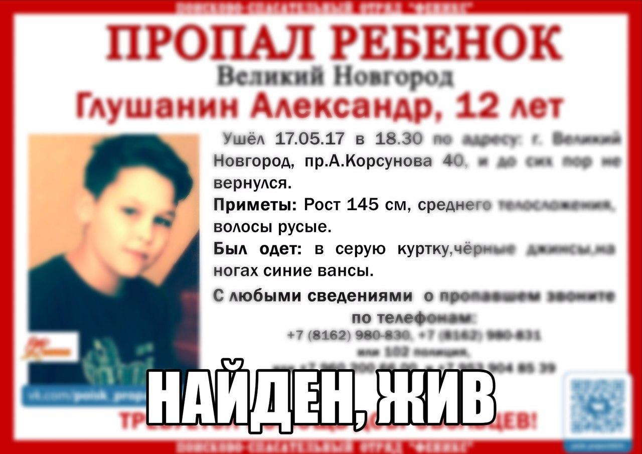Пропавший в Великом Новгороде Александр Глушанин самостоятельно вернулся домой