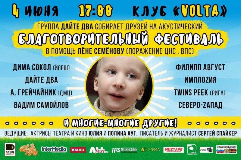 Рок в помощь: в Москве пройдет фестиваль для сбора средств на лечение ребенка из Великого Новгорода