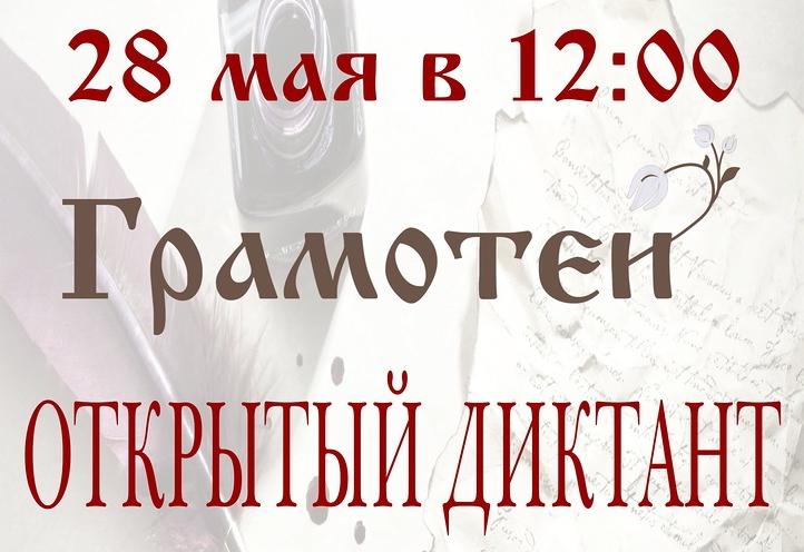 «Грамотеи» встретятся на диктанте в Новгородской областной библиотеке