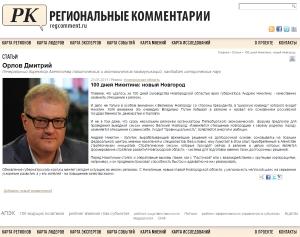 Дмитрий Орлов: «Благодаря Андрею Никитину в новгородцах появляются энергия и амбиции»