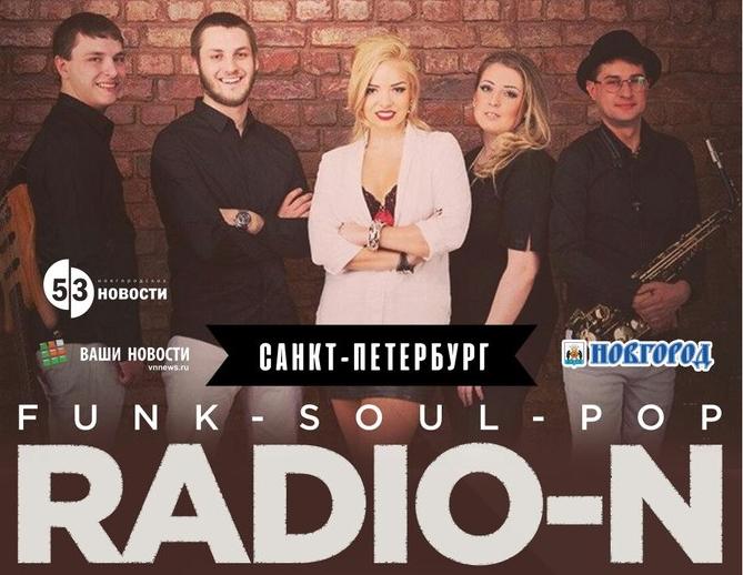 В  новгородском «Папа-Баре» выступит группа RADIO-N