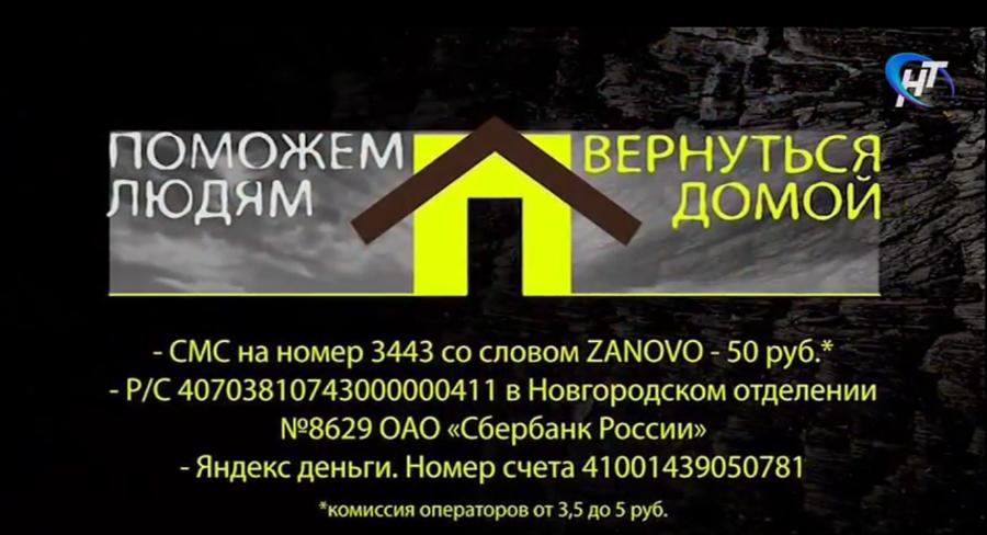Более 30 тысяч рублей собрано проектом «Вернуться домой» для оказания помощи жителям горевшего дома в Панковке