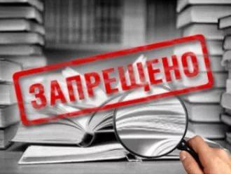 В библиотеках четырех школ Батецкого района не сверили фонд со списком экстремистских материалов