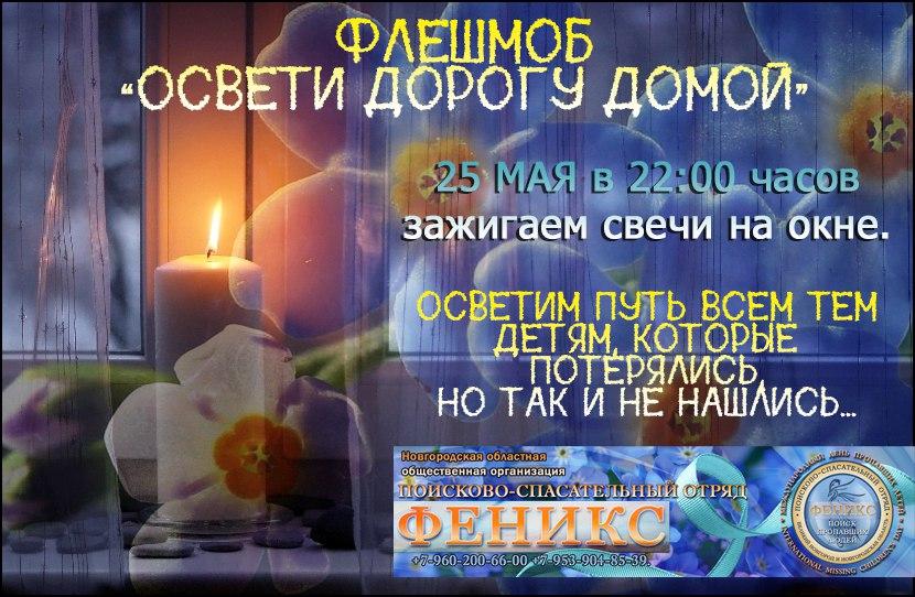 «Освети дорогу домой»: в День пропавших детей зажгутся свечи в окнах новгородцев