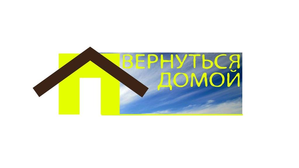 На счет благотворительного проекта «Вернуться домой» пришло 700 000 от неизвестного